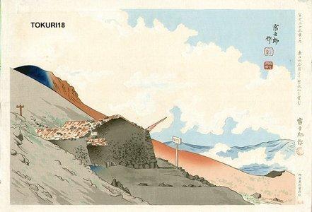 Tokuriki Tomikichiro: 36 Views of Mt. Fuji - Asian Collection Internet Auction