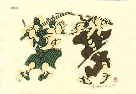 Mori Yoshitoshi: Samurai - Asian Collection Internet Auction