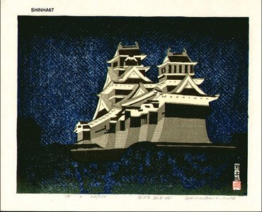 橋本興家: Castle in the moon - Asian Collection Internet Auction