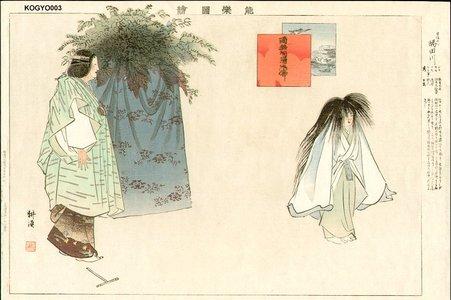 Tsukioka Kogyo: Sumida River - Asian Collection Internet Auction