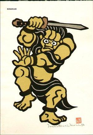 Mori Yoshitoshi: NIO (temple guardian) - Asian Collection Internet Auction