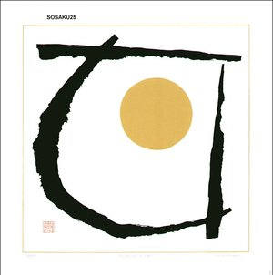 巻白: Poem 5 - Asian Collection Internet Auction