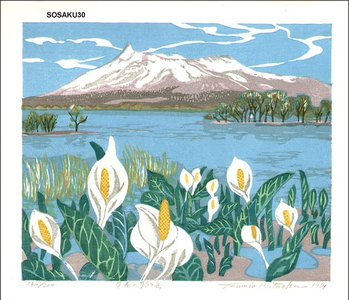北岡文雄: Mt. Komagatake - Asian Collection Internet Auction