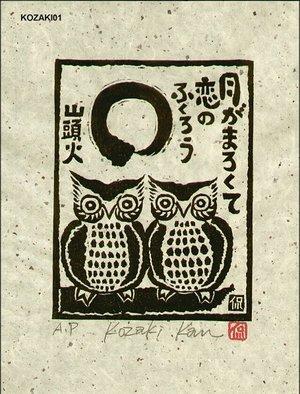 Kosaki, Kan: Loving Owls - Asian Collection Internet Auction