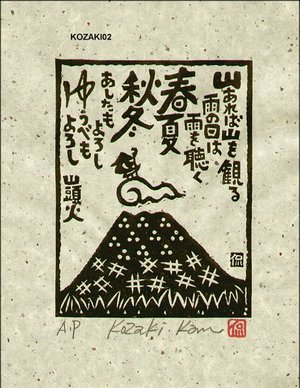Kosaki, Kan: Where there is a Mountain - Asian Collection Internet Auction