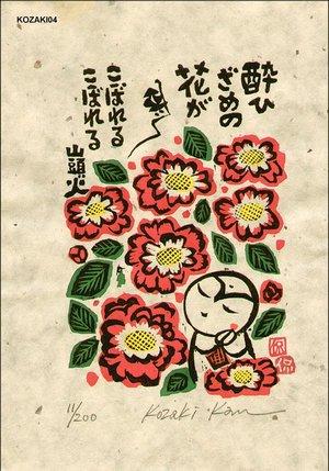 Kosaki, Kan: Soberness - Asian Collection Internet Auction
