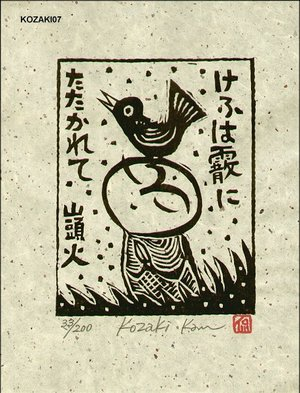 Kosaki, Kan: Poem - I was beaten by hail today - Asian Collection Internet Auction