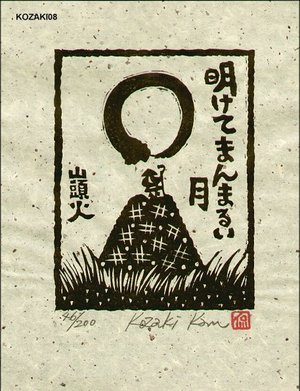 Kosaki, Kan: Poem - There is a round moon all the time - Asian Collection Internet Auction