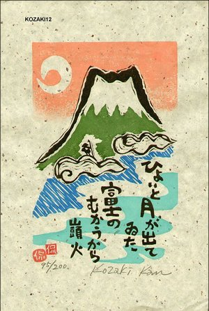 Kosaki, Kan: The moon appeared by chance behind Mt. Fuji - Asian Collection Internet Auction