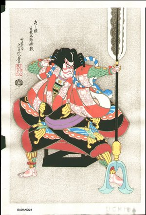 代長谷川貞信〈3〉: Yanone (Arrow Head) - Asian Collection Internet Auction