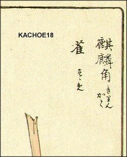 Kono Bairei: KIRINGAKU (giraffe horn) and sparrow - Asian Collection Internet Auction
