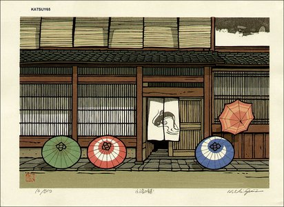Nishijima Katsuyuki: Shop in Obama, Fukui Prefecture - Asian Collection Internet Auction