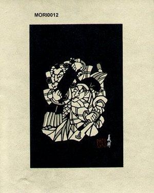 Mori Yoshitoshi: Kanjincho - Asian Collection Internet Auction