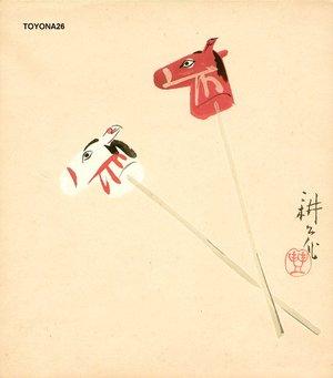 Yamamura, Toyonari: Toy horses - Asian Collection Internet Auction