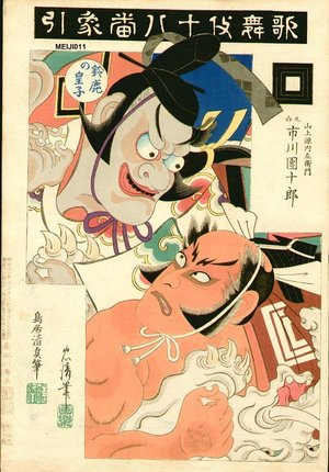 鳥居清貞: Actor Ichikawa - Asian Collection Internet Auction