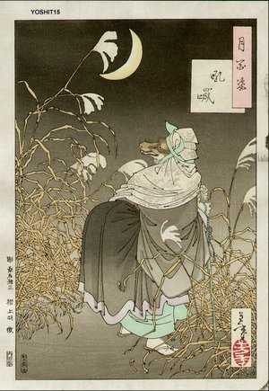 月岡芳年: 100 Aspects of the Moon, Cry of the Fox - Asian Collection Internet Auction