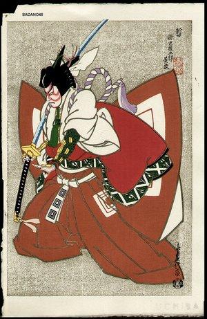 代長谷川貞信〈3〉: Shibaraku (stop a minute) - Asian Collection Internet Auction