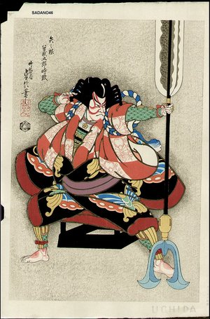 Hasegawa Sadanobu III: Yanone (arrow head) - Asian Collection Internet Auction