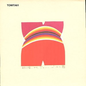 Tomita, Fumio: SUNA-NO TO (tower of sand - Asian Collection Internet Auction