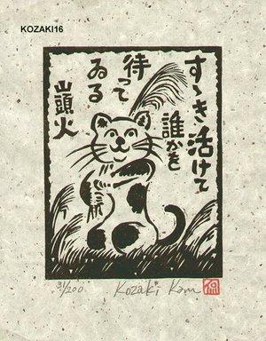 Kosaki, Kan: - Asian Collection Internet Auction
