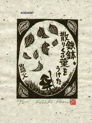 Kosaki, Kan: TEPPATSU (patra, sanskrit), falling leaves - Asian Collection Internet Auction