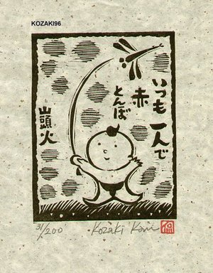 Kosaki, Kan: Poem: Always alone, red dragonfly - Asian Collection Internet Auction