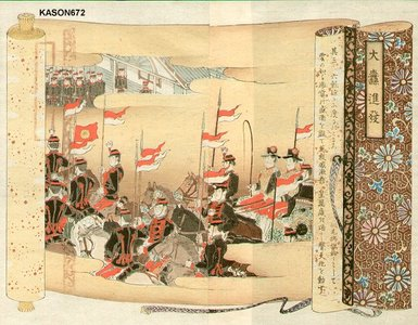Suzuki, Kason: Imperial guard - Asian Collection Internet Auction