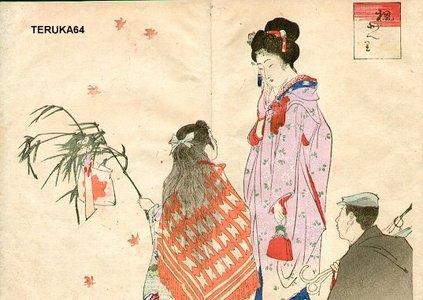 Ikeda, Terukata: - Asian Collection Internet Auction