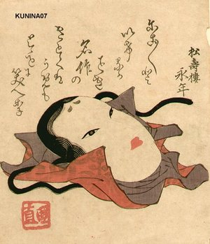 Kuninao: Mask - Asian Collection Internet Auction