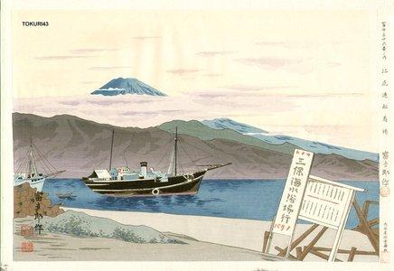 Tokuriki Tomikichiro: 36 Views of Fuji, Ejiri Harbour Ship Marina - Asian Collection Internet Auction