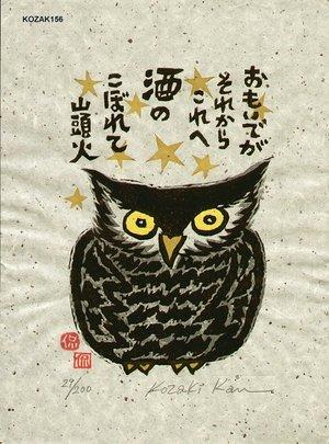 Kosaki, Kan: OMOIDEGA SOREKARA (memories) - Asian Collection Internet Auction