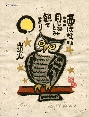 Kosaki, Kan: SAKEHANAI TSUKI (no more sake) - Asian Collection Internet Auction