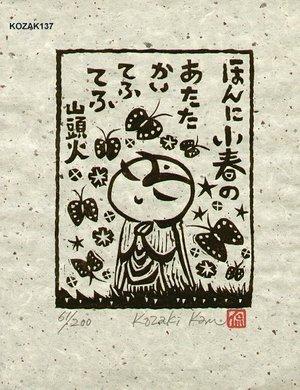 Kosaki, Kan: HONNI KOHARUNO (mild spring) - Asian Collection Internet Auction