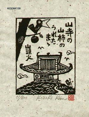 Kosaki, Kan: YAMADERANO YAMAGAKI (persimmon in temple) - Asian Collection Internet Auction