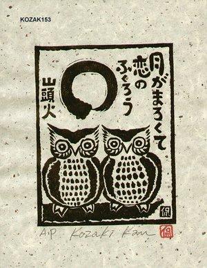 Kosaki, Kan: TSUKIGAMAROKUTE (Full Moon) - Asian Collection Internet Auction