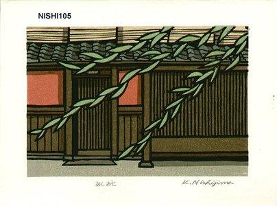 Nishijima Katsuyuki: ASHIOTO (footstep) - Asian Collection Internet Auction