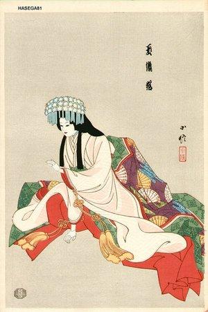Hasegawa Konobu: Tamaorihime - Asian Collection Internet Auction