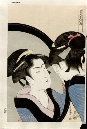 喜多川歌麿: - Asian Collection Internet Auction