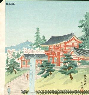 Tokuriki Tomikichiro: Yasaka Shrine in Spring - Asian Collection Internet Auction