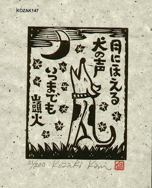 Kosaki, Kan: TSUKINI HOERU (Barking to the Moon) - Asian Collection Internet Auction