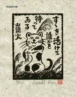Kosaki, Kan: SUSUKI IKETE (Japanese Pampas Grass) - Asian Collection Internet Auction
