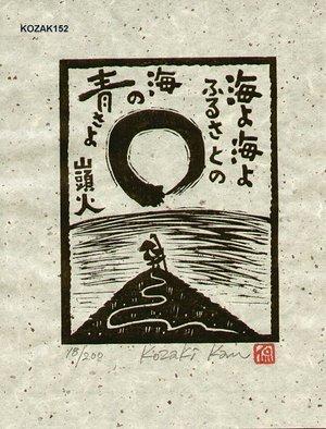 Kosaki, Kan: UMIYO UMIYO (The Sea of My Old Home) - Asian Collection Internet Auction