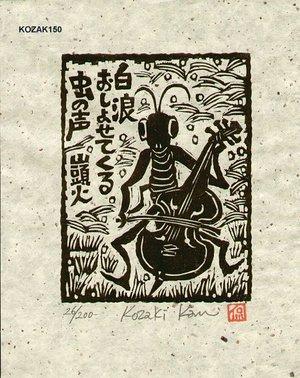 Kosaki, Kan: SHIRANAMI (White Wave) - Asian Collection Internet Auction