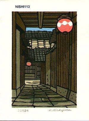 Nishijima Katsuyuki: KOKOROMACHI (Expectation) - Asian Collection Internet Auction