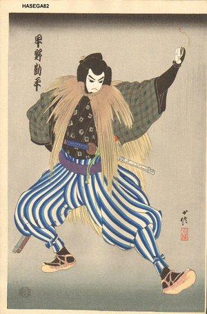 Hasegawa Konobu: Hayano Kanpei - Asian Collection Internet Auction