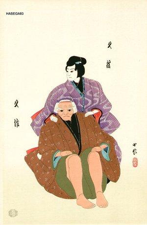 Hasegawa Konobu: Hisamatsu and Kyuusku - Asian Collection Internet Auction