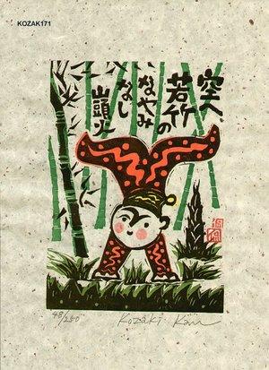 Kosaki, Kan: SORAH WAKATAKENO (to the sky) - Asian Collection Internet Auction
