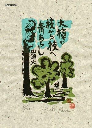 Kosaki, Kan: DAISHONO EDAKARA (large camphor tree) - Asian Collection Internet Auction