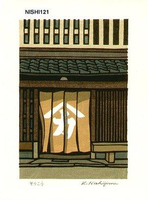Nishijima Katsuyuki: SOUKOU (autumn) - Asian Collection Internet Auction
