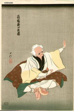 Hasegawa Konobu: Yoichibee - Asian Collection Internet Auction